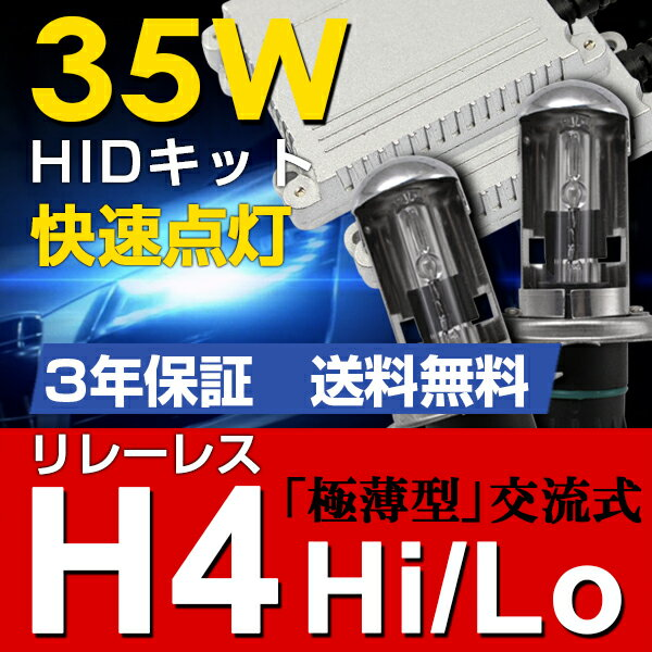 HID キット◆高品質◆特許 HID H4 キット 薄型35W Hi/Low切替式3000K 4300K 6000K 8000K 12000K 配線不要 リレーレスHIDキット  10P04Mar17