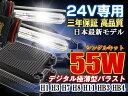 三年保証 トラック バスや大型車に 24V専用 55w HID キット ヘッドライト フォグランプ HIDキット H1 H7 H8/H11 HB3 HB4 薄型...