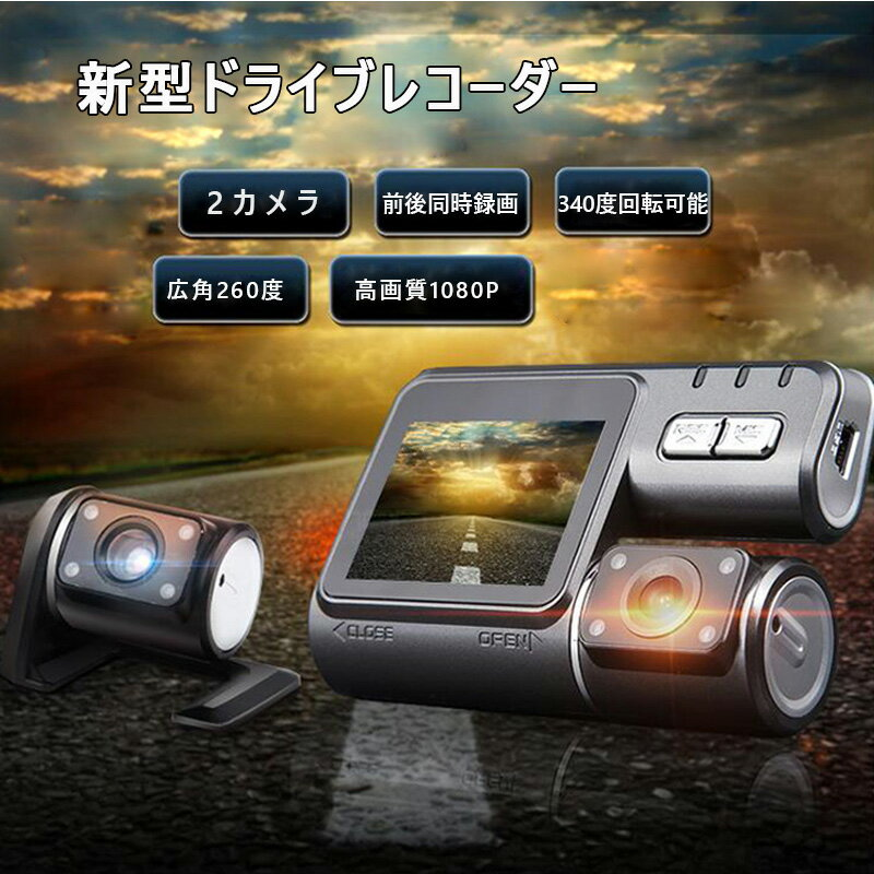 新型ドライブレコーダー 2カメラ リアカメラ付き 前後同時録画 調節340度回転 1080P 高画質 広角260度 駐車監視  動体検知 Gセンサー