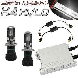 センチュリー GZG50/ミニキャブ バン U6V/Z PA1/マークII ワゴン GX70 HIDヘッドライトH4リレーレスHIDキット 薄型35W Hi/Low切替式3000K 4300K 6000K 8000K