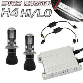 ミニカ H3A/セルシオ UCF10 11/ ekクラッシィ H81W HIDヘッドライトH4リレーレスHIDキット 薄型35W Hi/Low切替式3000K 4300K 6000K 8000K