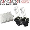 大光量リレーレスD2C D2R D2S HIDキット極薄55W/D2C(D2R/D2S) コンバージョンキット 金属固定台座)アダプター付 10P…