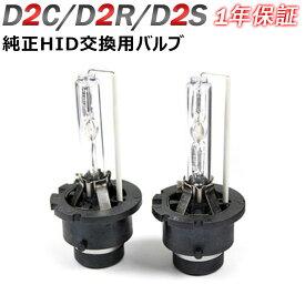 特殊設計HIDバルブ D2C D2S D2R共通 純正交換用バルブセット 金属固定台座 6000K 8000K 1年保証   10P04Mar17