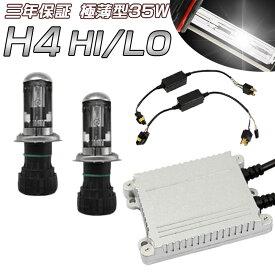 タウンボックス U6W/ミニキャブトラック U6T/アコード ワゴン CE1 HIDヘッドライトH4リレーレスHIDキット 薄型35W Hi/Low切替式3000K 4300K 6000K 8000K