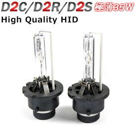 リレーレスD2C D2R D2S HIDキット極薄35W/D2C(D2R/D2S) コンバージョンキット/純正HID装着車の35W化)アダプター付  10P04Mar17
