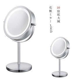 化粧ミラー 化粧鏡 LEDライト付き メイクミラー 卓上ミラー スタンドミラー卓上 等倍両面鏡 10倍拡大鏡 360°回転可 化粧道具 電池式