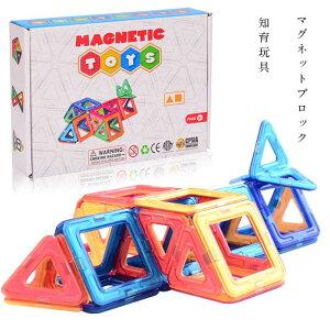 マグネットブロック 磁石ブロック マグネットおもちゃ 知育玩具 立体パズル 組み立て 積み木 モデルDIY 誕生日 入園祝い ギフトクリスマス 贈り物 40ピース