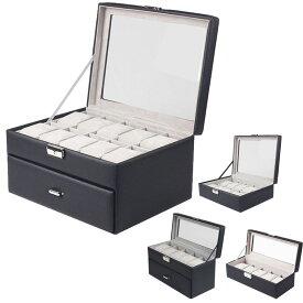 時計収納ケース 腕時計用保存箱 5本/10本/20本収納タイプ 1/2段 腕時計 時計 ウォッチ ケース 収納 インテリア コレクション ギフト用 プレゼント用 贈答用