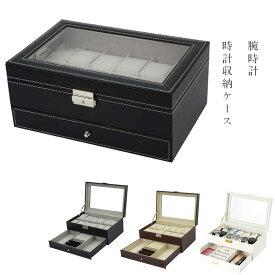 時計収納ケース 腕時計用保存箱 2段式 12本収納 引き出し アクセサリー 収納ボックス ウォッチ ギフト用 プレゼント用 贈答用 全3色