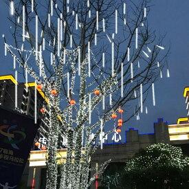 LEDイルミネーションライト フォールライト スノーフォールライト 30cm 8本 流れ星 流星 スノードロップライト クリスマス 飾り 防水 屋外対応