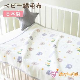 日本製 綿毛布 森のくまさん ベビー毛布 男の子 女の子 出産祝い 男女兼用 キッズ 寝具 防寒 出産準備 ギフト プレゼント ベビーギフト カジュアル 赤ちゃん ベビー 子供 かわいい 送料無料