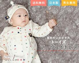 ツーウェイオール 日本製 ベビー服 出産準備 新生児 ツーウェイドレス 春秋冬用 トーイズ 綿100% スムース アイボリー