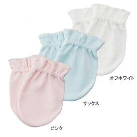 【公式ショップ 赤ちゃんの城】ミトン プチ・ピコ ピンク サックス オフホワイト 日本製