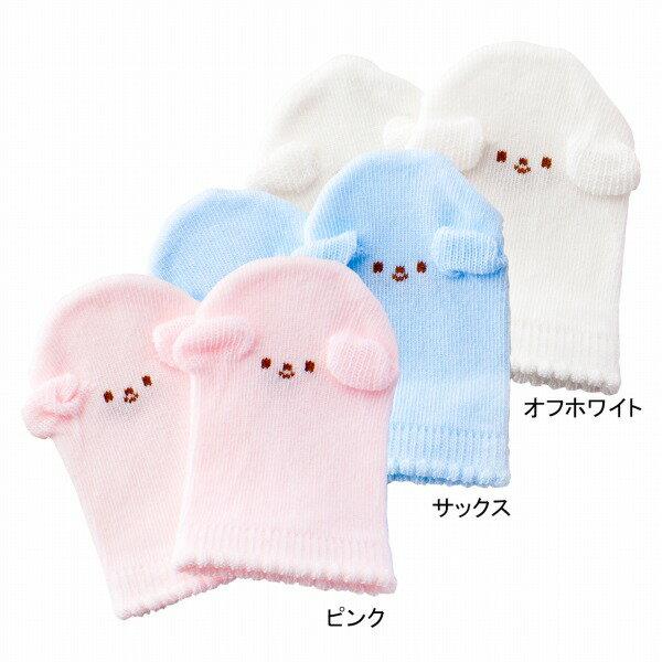 【公式ショップ 赤ちゃんの城】ミトン にこにこ オフホワイト ピンク サックス 日本製 顔つき