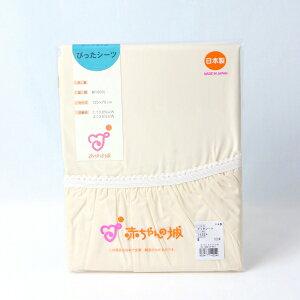日本製 布団セット シーツ 単品 ベージュ 120×70cm 洗い替え 赤ちゃん ベビー布団 綿100% ぴったシーツ
