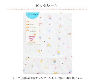 日本製 布団セット シーツ 単品 パステルトーイ 120×70cm 洗い替え 赤ちゃん ベビー布団 綿100% ぴったシーツ