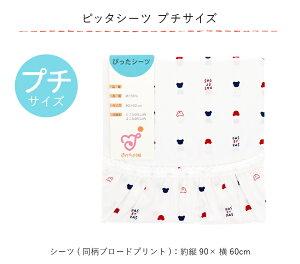 日本製 布団セット シーツ 単品 トリコロール 90×60cm プチサイズ ミニサイズ 洗い替え 赤ちゃん ベビー布団 綿100% ぴったシーツ