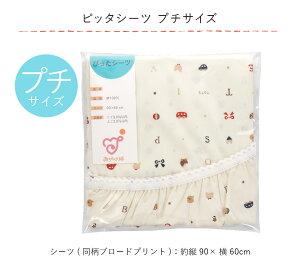 日本製 布団セット シーツ 単品 トーイズ 90×60cm ミニサイズ プチサイズ 洗い替え 赤ちゃん ベビー布団 綿100% ぴったシーツ