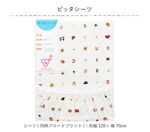 日本製 布団セット シーツ 単品 トーイズ 120×70cm 洗い替え 赤ちゃん ベビー布団 綿100% ぴったシーツ