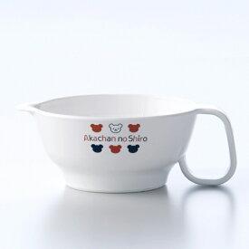 日本製 すり鉢 離乳食調理 赤ちゃん用 トリコロール 離乳食 器 ベビー かわいい シンプル 出産祝い 単品 調理器具 すりばち 料理 くま 合わせ買い 赤ちゃんの城