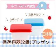 【公式ショップ赤ちゃんの城】ネット限定もぐもぐセットぞうさん[箱入り]送料無料日本製プレゼント付離乳食食器セット調理セット