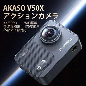 全世界で品切れで、楽天だけがたまに在庫を持っていますが、配送がとても遅いので、到着時間を気にする人は買わないでください!!!AKASO V50X アクションカメラ 2インチタッチスクリーン 超高画質 4K/30fps WiFi搭載 EIS手ぶれ補正