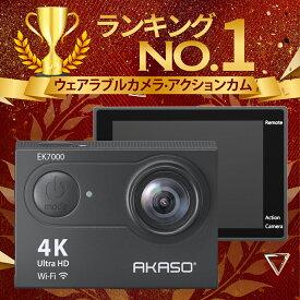 『ゴールデンウィーク限定・全店ポイント10倍』AKASO EK7000アクションカメラ 4K高画質 16MP画素 レンズ WIFI搭載 2インチ液晶画面 水中 スポーツカメラ 30m防水 HDMI出力 リモコン付き ウェアラブルカメラ バイク自転 メモリー32GB