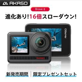 【日本で先行発売】AKASO Brave8 アクションカメラ IPX8本機防水 8Kタイムラプス XDRモード 4K 6軸手ぶれ補正柔軟な視聴モード 高解像度カメラ 16倍スローモーションカメラ 音声制御 外部マイク対応 10M ウェアラブルカメラ 自転車録画スポーツカメラ WiFi 可視化リモコン