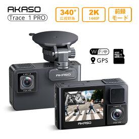 AKASO Trace 1 PRO ドライブレコーダー 前後カメラ 車内外 デュアル1080P GPS搭載 WIFI機能 ドラレコ 2K/1440P前録モード 340度広視野角 SONY製センサー デュアルWDR 赤外線暗視機能 駐車監視32G SDカード付き
