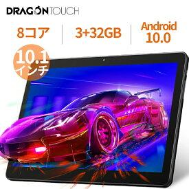 『ゴールデンウィーク限定・全店ポイント10倍』Dragon Touch MAX10 タブレット 10.1インチ Android10.0 32GBROM タブレットPC wi-fiモデル マイナーチェンジ bluetooth搭載 アンドロイド wi-fi 10インチ タブレットpc 本体 高画質 日本語対応