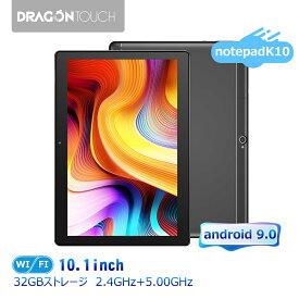 「店舗周年感謝祭限定ポイント10倍!」【[進化版]Dragon Touch タブレット 10.1インチ Android 9.0 RAM2GB/ROM32GB32GBメモリ GPS HDMI FM機能 2.4G-5GWiFi IPSディスプレイ NotePad K10