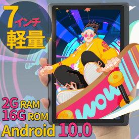 Dragon Touch Y88X PRO タブレット 7インチ Android10.0 RAM2GB/ROM16GB 軽量 IPSディスプレイ WiFiモデル Bluetooth接続 Kidoz対応 子供にも適当 目に優しい オンライン 学習 学生 ゲーム用PCタブレット 日本語説明書