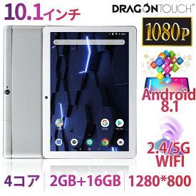【マラソン予熱★二点22%off三点%off】Dragon Touch K10 タブレット 10.1インチ Android 8.1 2GB/16GBメモリ 1280x800 IPSディスプレイ デュアルカメラ GPS HDMI機能 日本語説明書