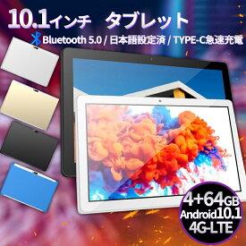 【2021新発売!性能UP!】T10タブレット 10.1インチ Android10.0 64GBROM タブレットPC wi-fiモデル SIMフリー マイナーチェンジ 6000mAh アンドロイド wi-fi 10インチ SIM対応 PC 本体 高画質 オンライン レッスン