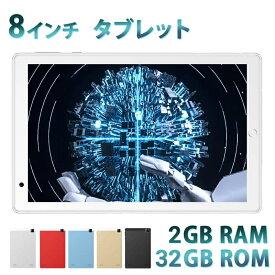 M801タブレット 8インチ Android5.1 2GRAM+32GBROM タブレットPC wi-fiモデル SIMフリー マイナーチェンジ アンドロイド wi-fi SIM対応 PC 本体 高画質 オンライン レッスン