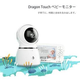 【子育て応対・二点10%オフ三点25%オフ】Dragon Touch babycare ベビーモニター 遠隔監視カメラ防犯カメラ ペット 見守り カメラ 留守番 監視カメラ ワイヤレス 家庭用 小型 SDカード録画 遠隔 スマホ WiFi 無線 双方向音声通信 暗視機能付き