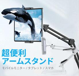 アームスタンド タブレットスマホ モバイルモニター 360度回転 iPadタブレット アームスタンド フレキシブルアーム 横画面専用 7〜10.1インチまで対応 モニターアーム モニタアーム タブレットアーム 強力固定