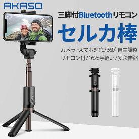 AKASO 自撮り棒 セルカ棒 レンズ リモコン付 Bluetooth スマホ三脚 ミニ シャッター付 スマホ 自分撮り 自撮り 三脚スタンド無線 伸縮式 折り畳み 持ち運びに便利 アクションカメラ iphone Androidズーム機能一部対応
