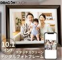 【値下げ限定★1点15%OFF/2点35%OFF】Dragon Touch デジタルフォトフレーム 10.1インチタッチスクリーン 1280*800高解…