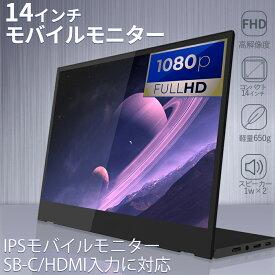軽量 薄型 モバイルモニター 14インチ モバイルディスプレイ ポータブルモニター ゲーミングモニター 高画質フルHD 1920×1080 IPSパネル パソコン スマートフォン