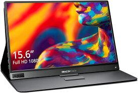 『激安SALE四月マラソン・全店20%OFF』国内在庫Dragon Touch モバイルモニター 15.6インチ ポータブルモニター IPSパネル モバイルディスプレイ 薄い 軽量 USB Type-C/mini HDMImini DP PC用モニター PS4XBOXSwitchPCMac対応 スタンドカバー 付き 3年保証