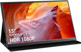 モバイルモニター Dragon Touch S1 Lite 15インチ モバイルディスプレイ 1920x1080IPS ポータブルモニター ゲーミングモニター 高画質 フルHD パネル パソコン スマートフォン タブレット4mm超薄型 軽量 USB Type-C/mini HDMI/PC用モニター PS4/XBOX/Switch/PC/Macなど対応