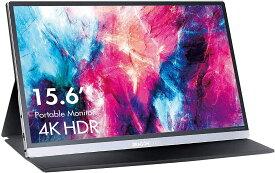 Dragon Touch S1 Proモバイルモニター 4K 15.6インチIPS液晶モバイルディスプレイ 100%色域 HDR ゲームモニター Type-C/Mini HDMI/PC用モニター モニター ポータブルモニターPS4/XBOX/Switch/PC/Macなど対応ノングレア フルHD スタンドカバー 付き 1年保証 ビジネス