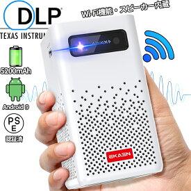 EKASN C900 DLP プロジェクター 家庭用 4500ルーメン 高輝度 Android9.0搭載 ワイヤレス接続 2.4G/5G WIFI モバイルプロジェクター ミニ 台形補正 Bluetooth 外付けスピーカー対応可能 32G大容量 オンライン会議 スマホ dvd