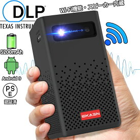 EKASN C900 DLP 超進化 プロジェクター 家庭用 4500ルーメン 高輝度 Android9.0搭載 ワイヤレス接続 2.4G/5G WIFI モバイルプロジェクター ミニ 台形補正 Bluetooth 外付けスピーカー対応可能 32G大容量