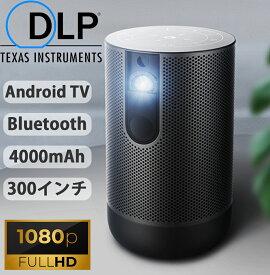 DLP ミニプロジェクター モバイル プロジェクター 小型 家庭用 当日発送1年保証) モバイルプロジェクター 1080P フルHD 大画面 300インチ オートフォーカス機能 4K Android 搭載 200ANSI ルーメン DLP投影