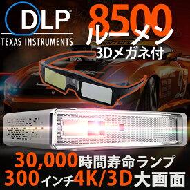 DLP プロジェクター モバイル プロジェクター 小型 8500 ルーメン Wifi Bluetooth 3D 4K HD ポータブル ホーム プロジェクター HDMI +2x 3D メガネ
