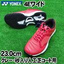 <23.0cm>【YONEX】テニスシューズ <パワークッション エアラスダッシュワイドGC> クレー・砂入り人工芝コート用…