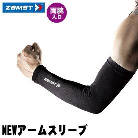 【NEWアームスリーブ(両腕入り)ブラック】【ZAMST】ザムスト サイズ各種