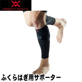 【magico sport】マジコスポルト【LEG POWER SLEEVE】レッグパワースリーブ ふくらはぎサポーター